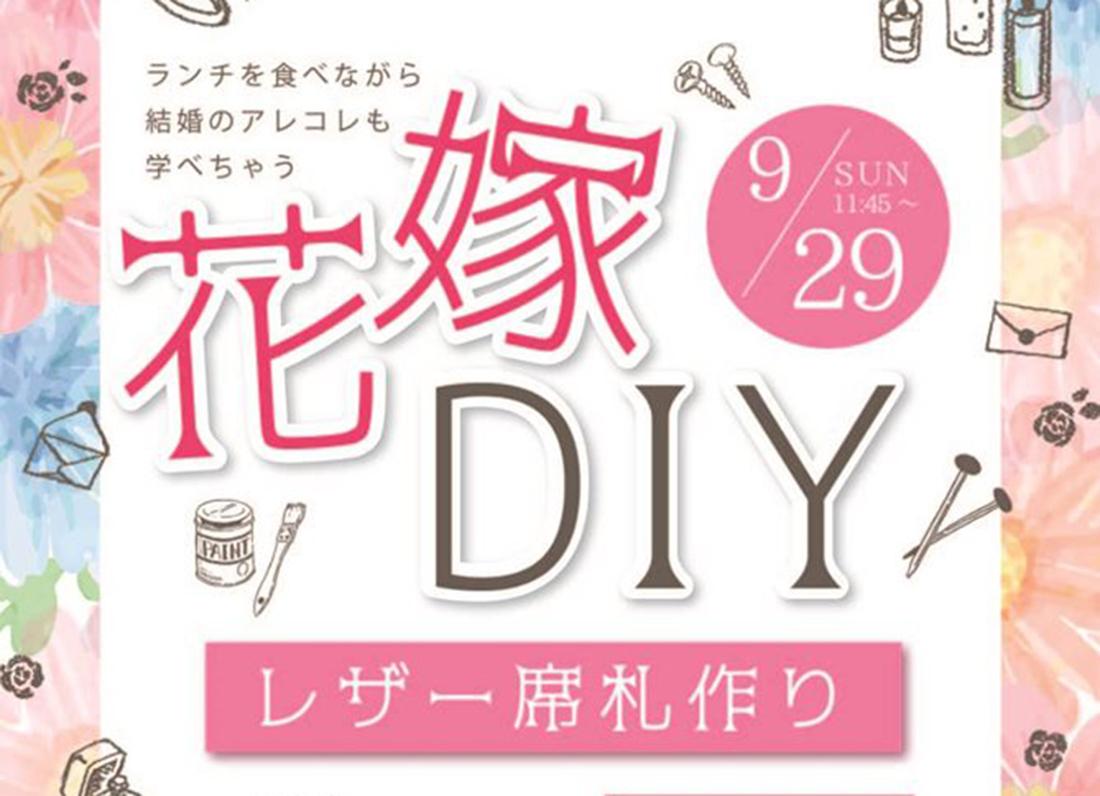 【9/29】美味しいランチを食べてレザー席札を作る『花嫁DIY』。