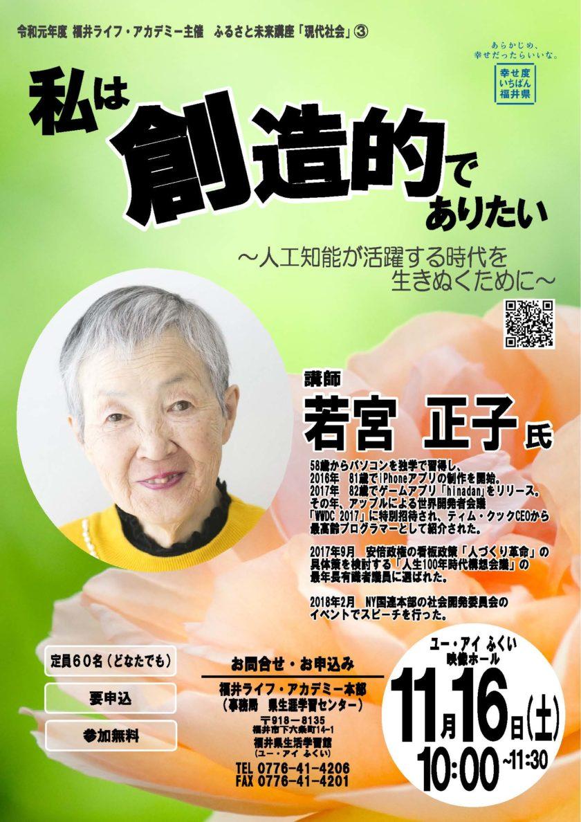 世界最高齢プログラマー 若宮正子さんの講演会