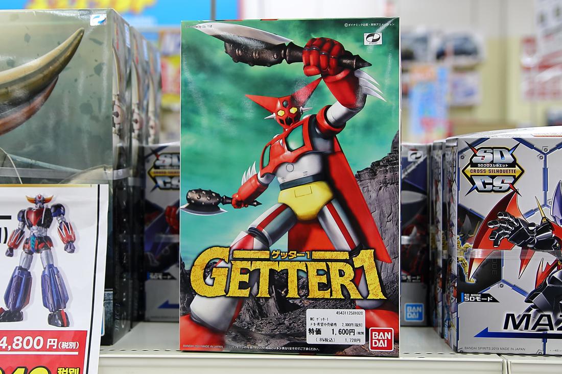 MC GETTER1(ゲッター1)