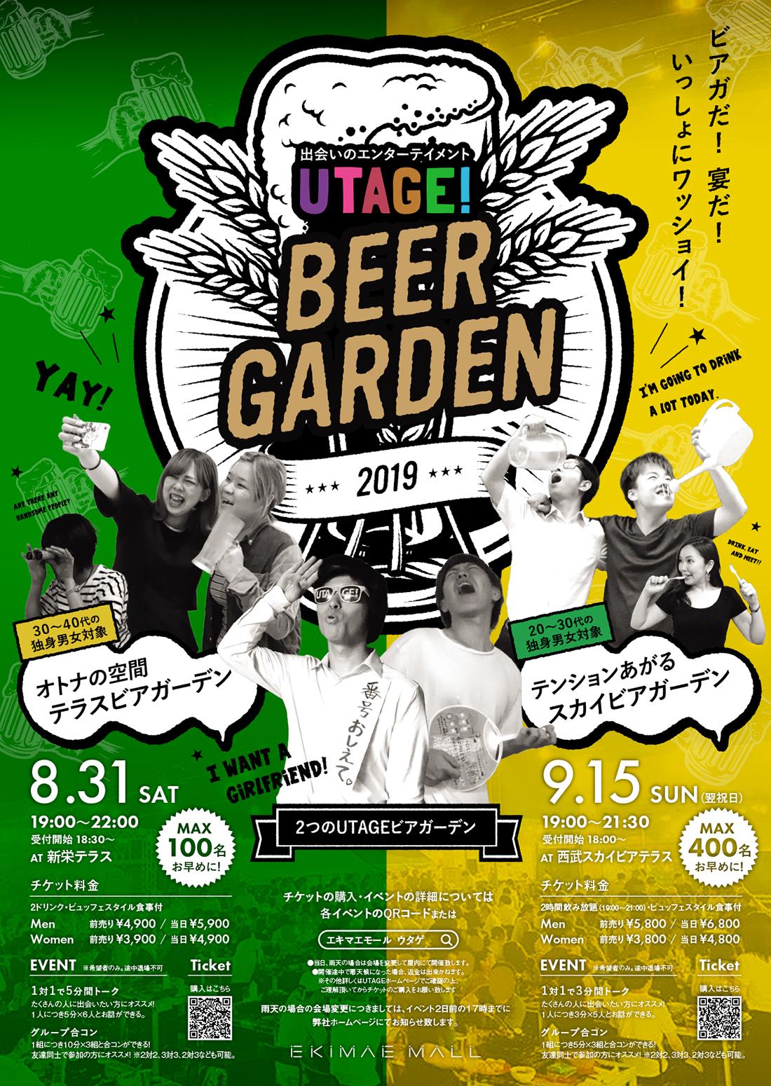 UTAGE!BEER GARDEN2019