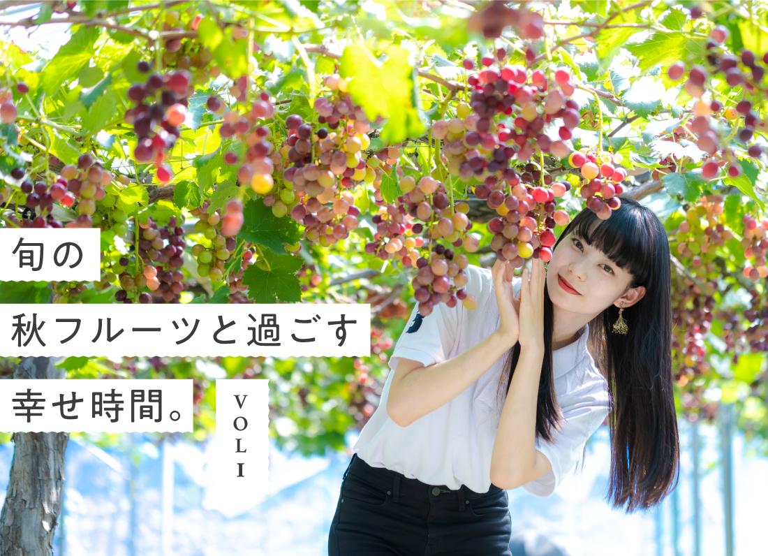 まだ間に合う!福井で楽しむ果物狩りスポット。ぶどうに梨、シャインマスカット!