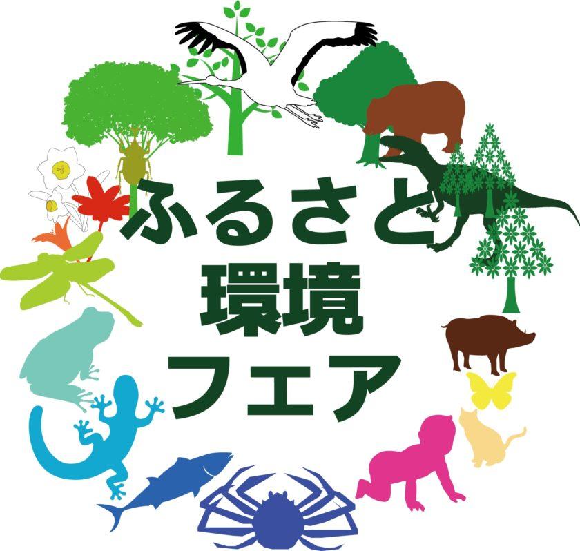 ふるさと環境フェア2019
