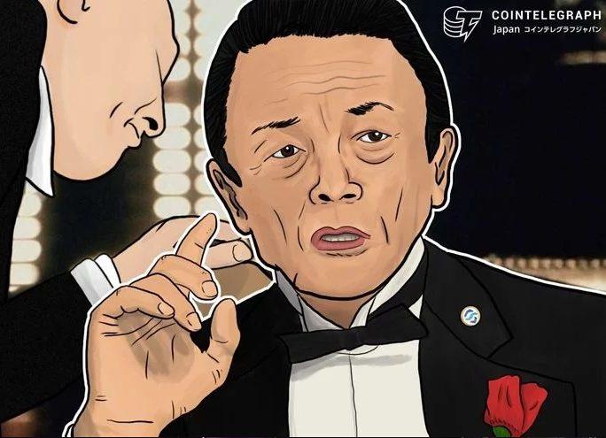 麻生氏が金融担当大臣続投 仮想通貨に対しては柔軟な舵取りか