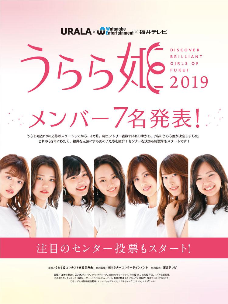 うらら姫2019