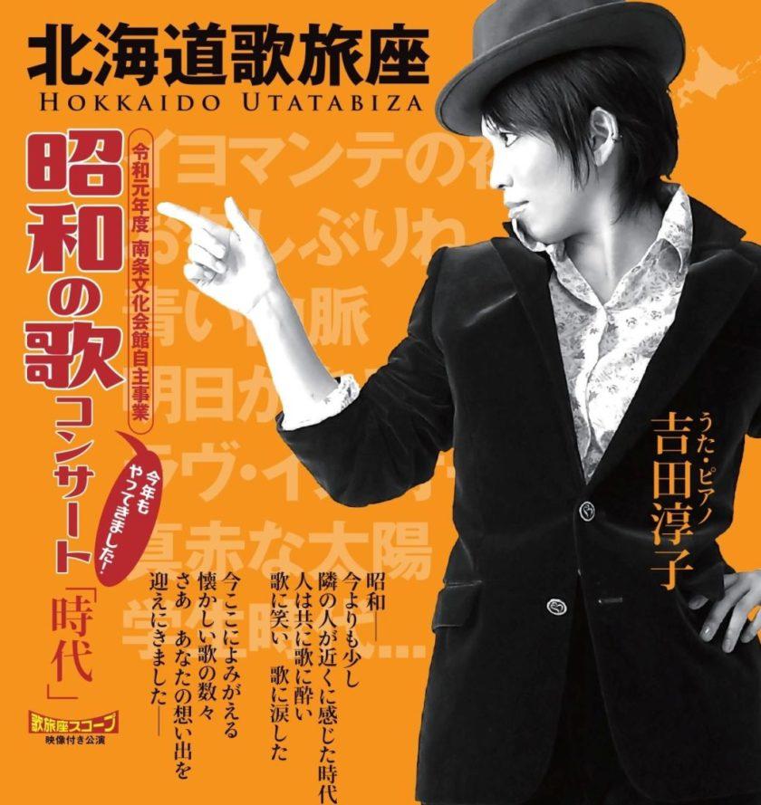 南条文化会館自主事業公演  昭和のうたコンサート「時代」