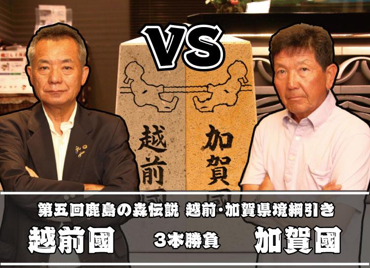【中止】令和初の国盗り合戦を制するのはどっちだ⁈ 第五回越前・加賀県境綱引き。