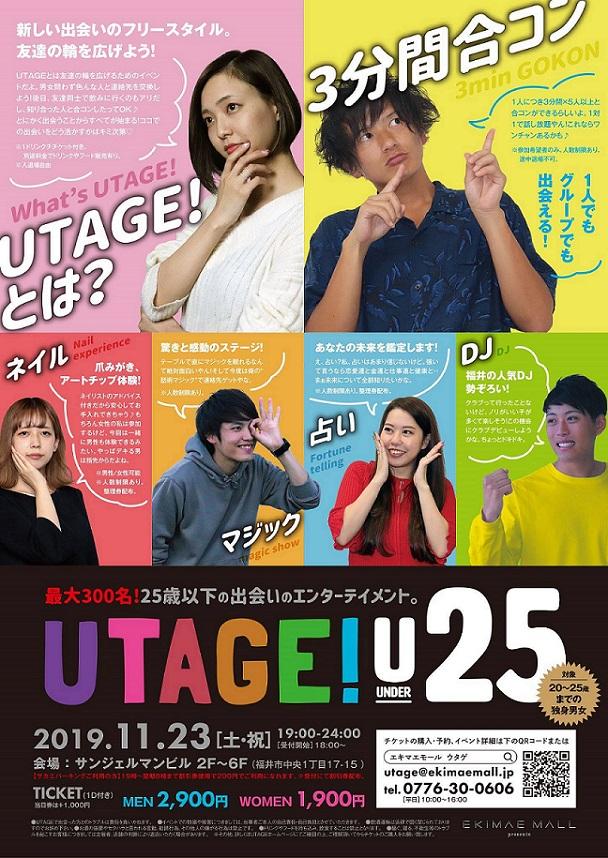 UTAGE!~U-25~