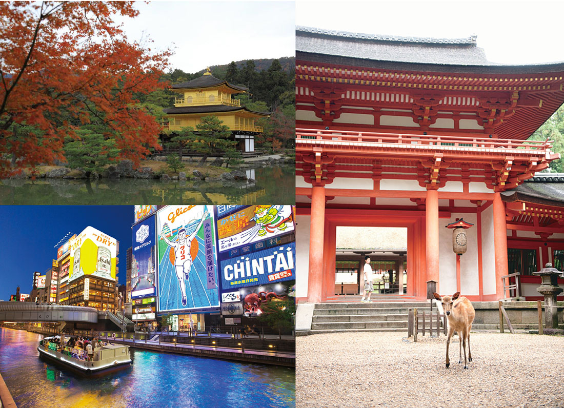 関西方面へのお出かけがとってもお得! 行楽の秋はドライブ旅へ♪
