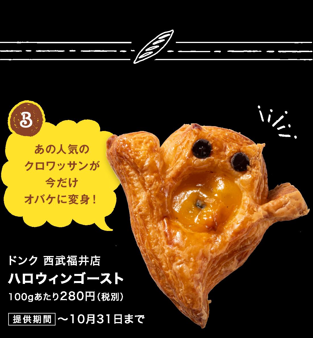 ドンク 西武福井店
