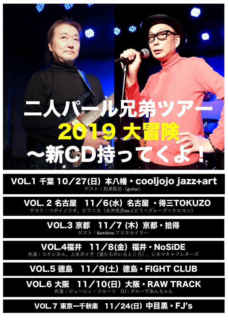 二人パール兄弟ツアー2019大冒険 新CD持ってくよ!