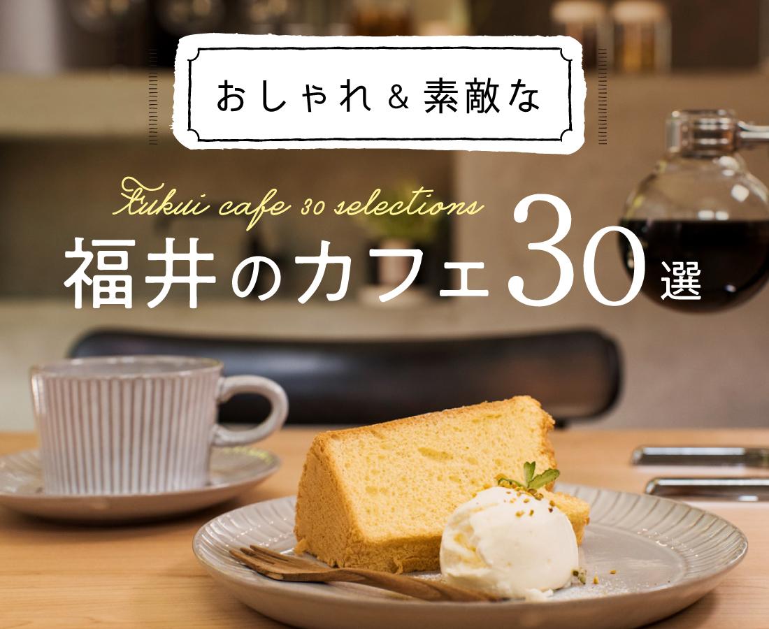 福井のカフェ30選!おしゃれな人気店から新店まで勢揃い。