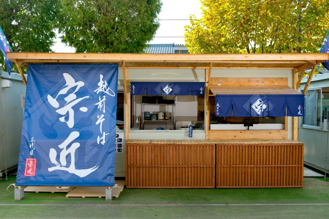 宗近製麺所