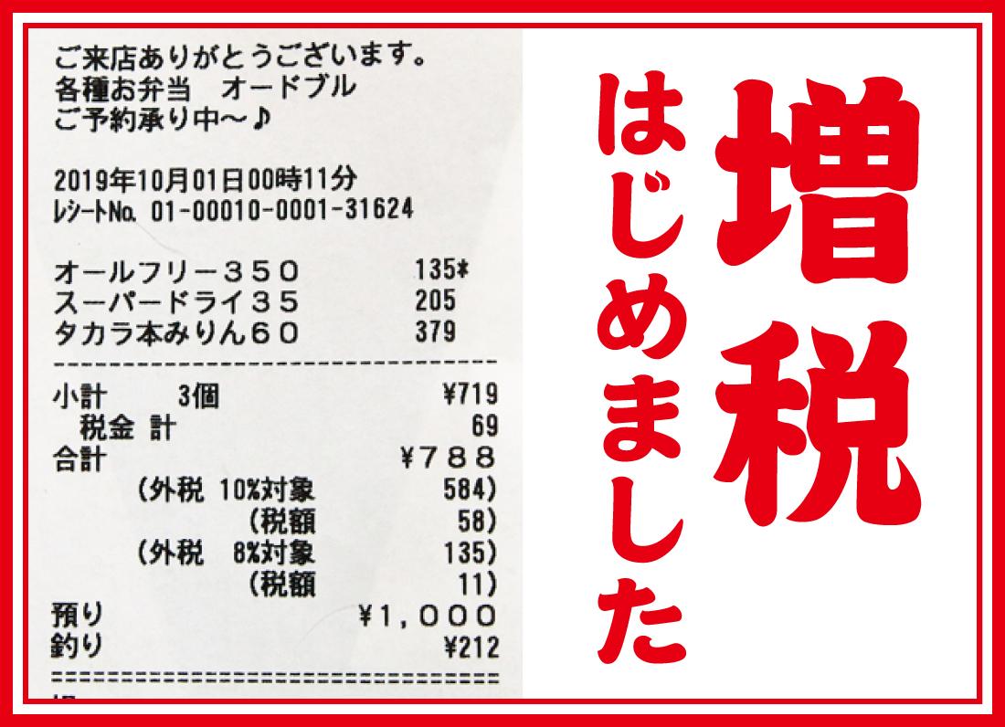 歴史的瞬間に立ち会ってミタ‼ 県内はどう変わる? ふくい「増☆税☆白☆書」。