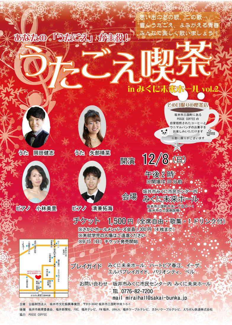 うたごえ喫茶 in みくに未来ホール Vol.2