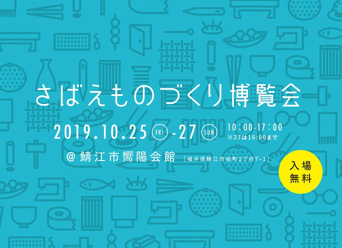 【10/25~】鯖江の技術を全部見せ!「さばえものづくり博覧会」開催。