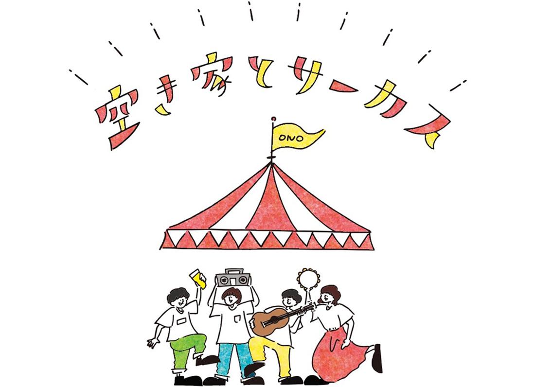 【10/12~】大野市五番通りにサーカス誕生!?