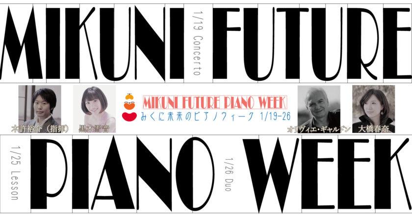 みくに未来のピアノウィーク2020 オリヴィエ・ギャルドン ピアノ公開レッスン