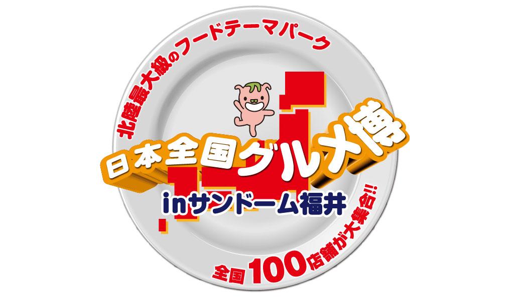 日本全国グルメ博