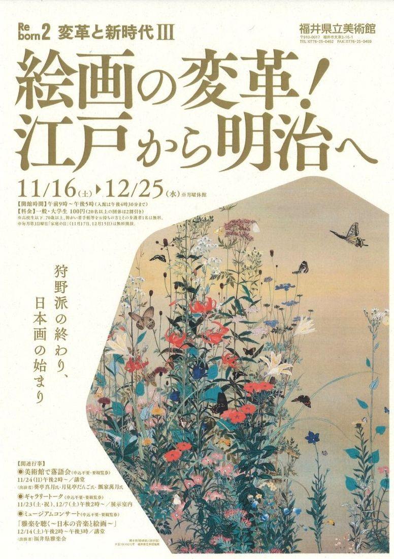 絵画の変革!江戸から明治へ~狩野派の終わり、日本画の始まり~