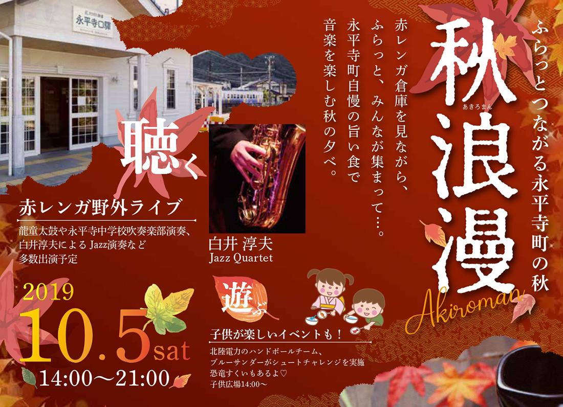 【10/5】地元グルメとステキな音楽。楽しいことが待っている、永平寺へ行こう!