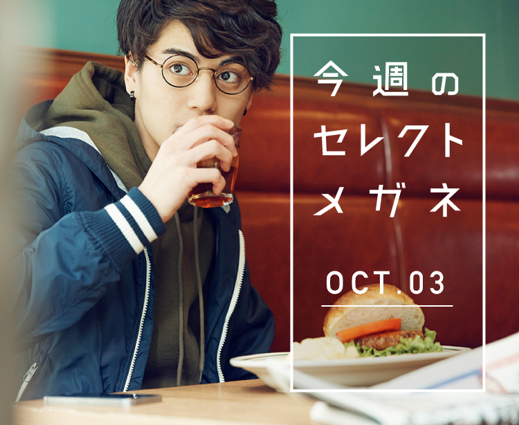 おすすめキッズフレームも♪10月のバイヤーセレクトメガネ5選  vol.3