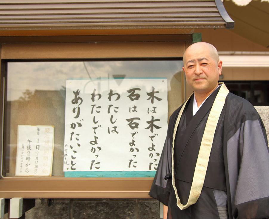 鯖江駅前通りの、秀逸なお言葉が書かれるお寺の掲示板とは?