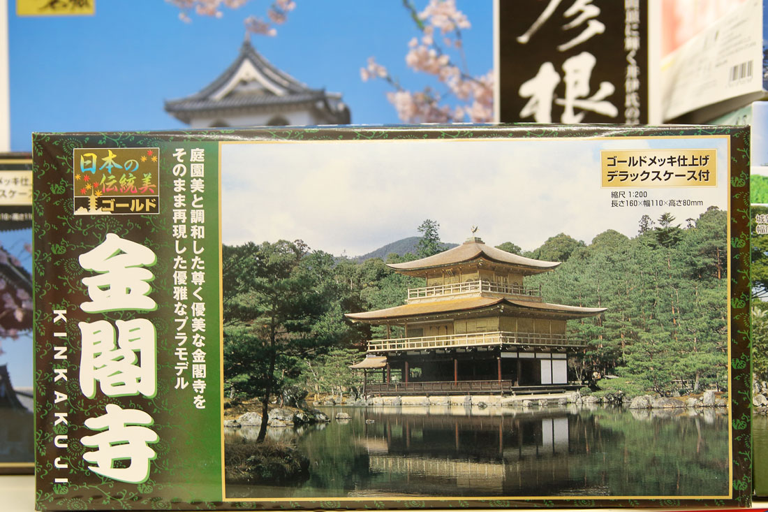 童友社 1/200 日本の伝統美 ゴールドシリーズ 金閣寺 プラモデル NG12