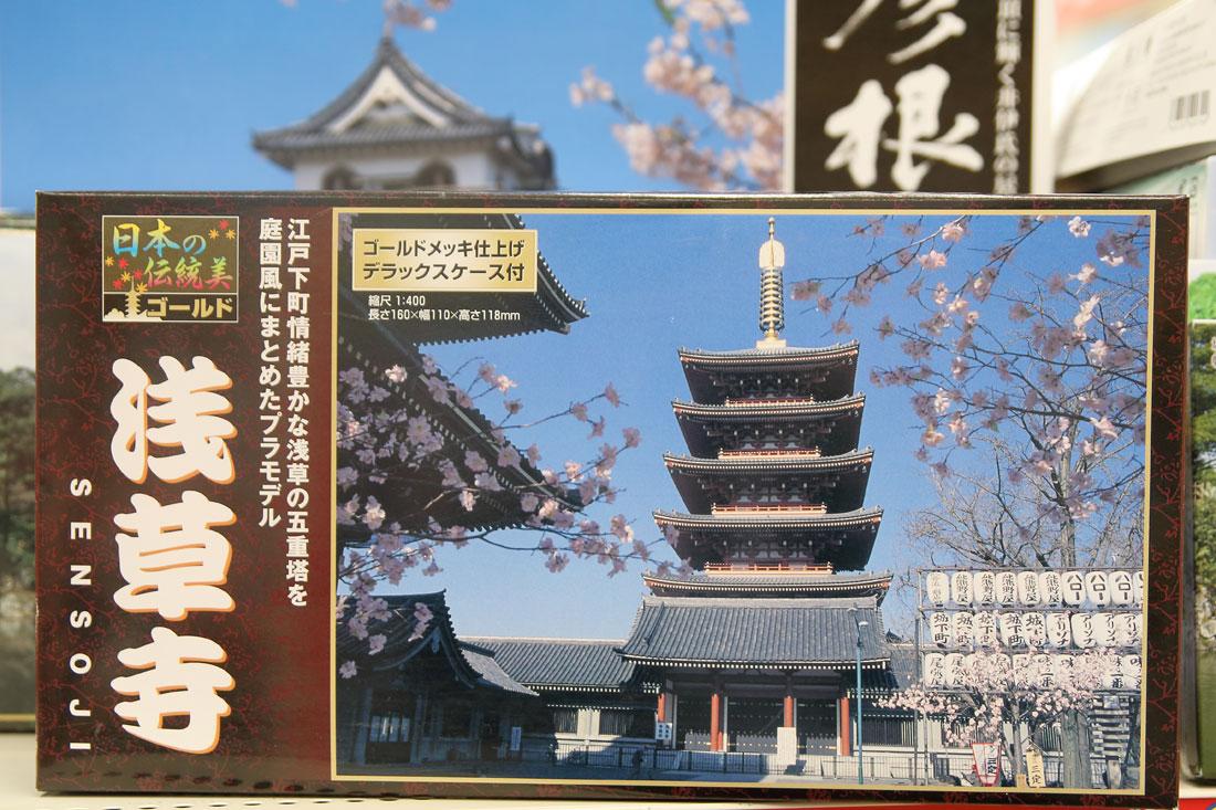 童友社  日本の伝統美シリーズ NG11 浅草寺(ゴールドメッキ版)