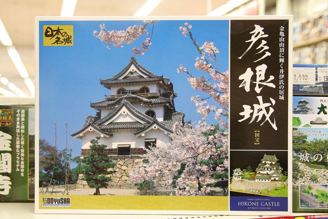 童友社  日本の名城プラモデル デラックス版 彦根城