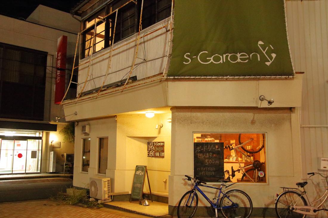 コミュニティーカフェ S-Garden