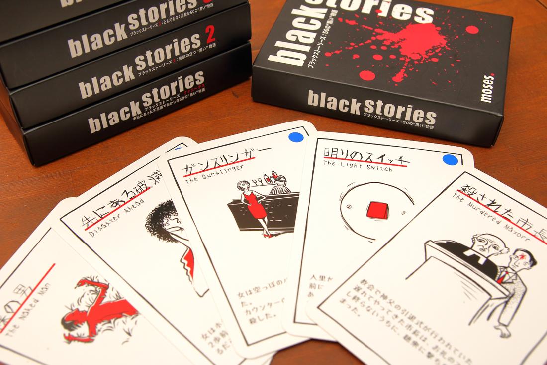 black stories / cosaic