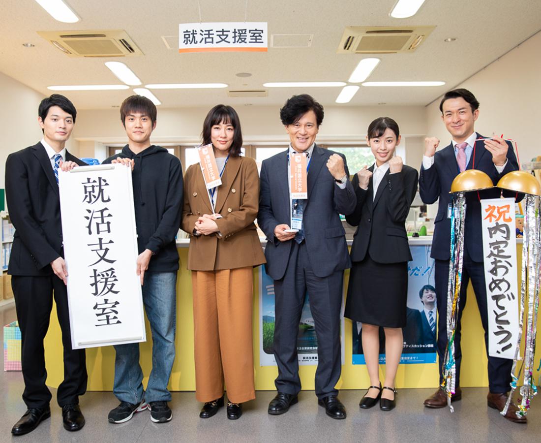 水川あさみさん主演! 就職率No.1福井大学がモデルのNHKドラマ「シューカツ屋」って?