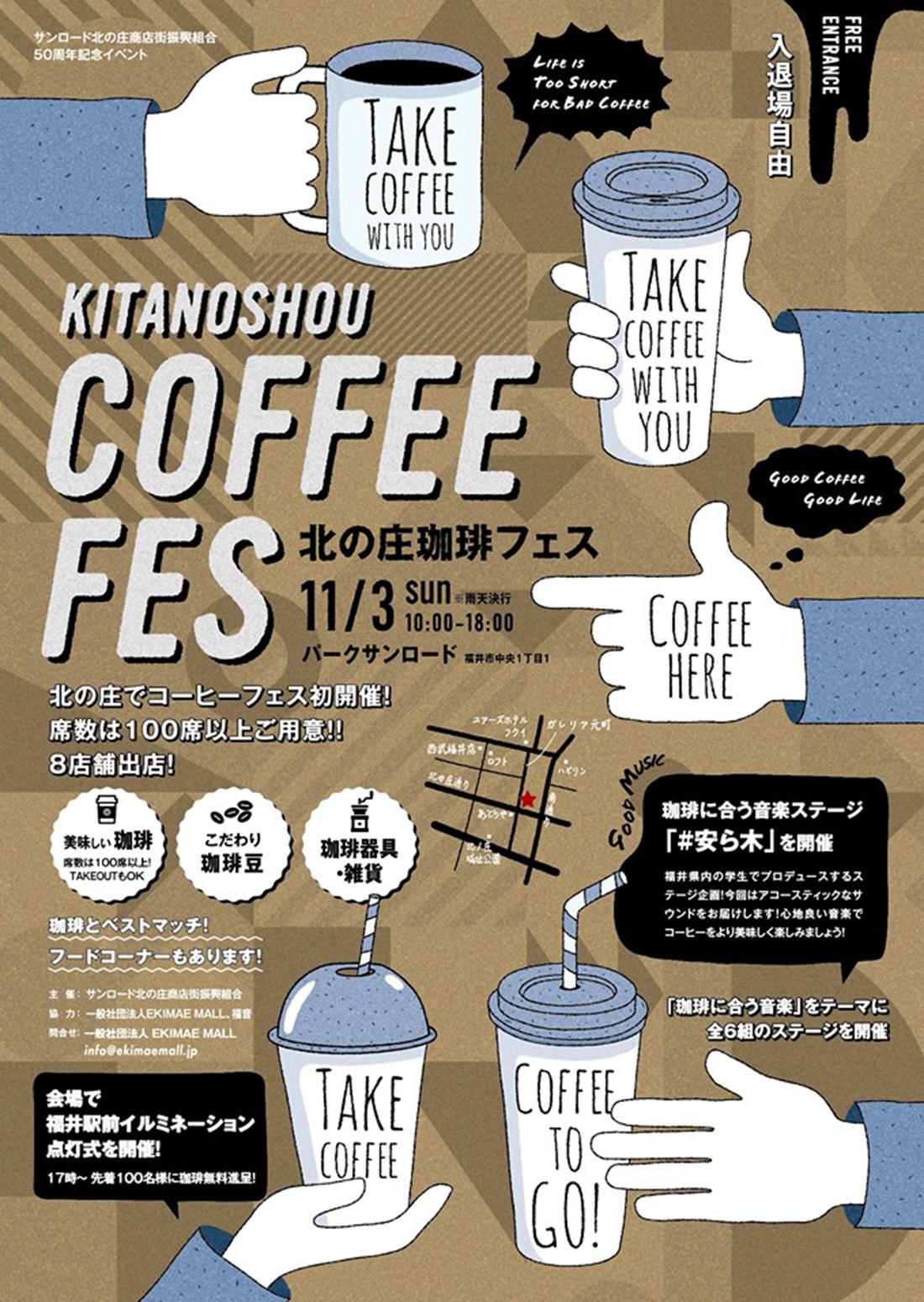 北の庄珈琲フェス