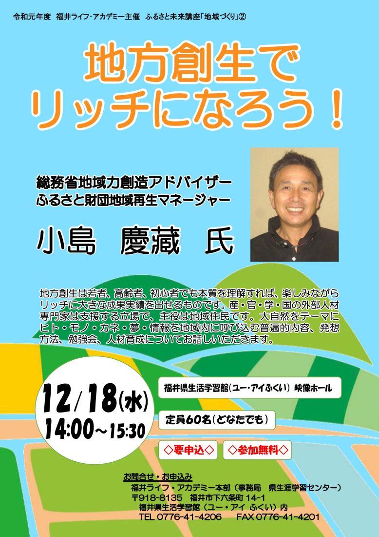 総務省地域力創造アドバイザー 小島慶藏氏の講演会