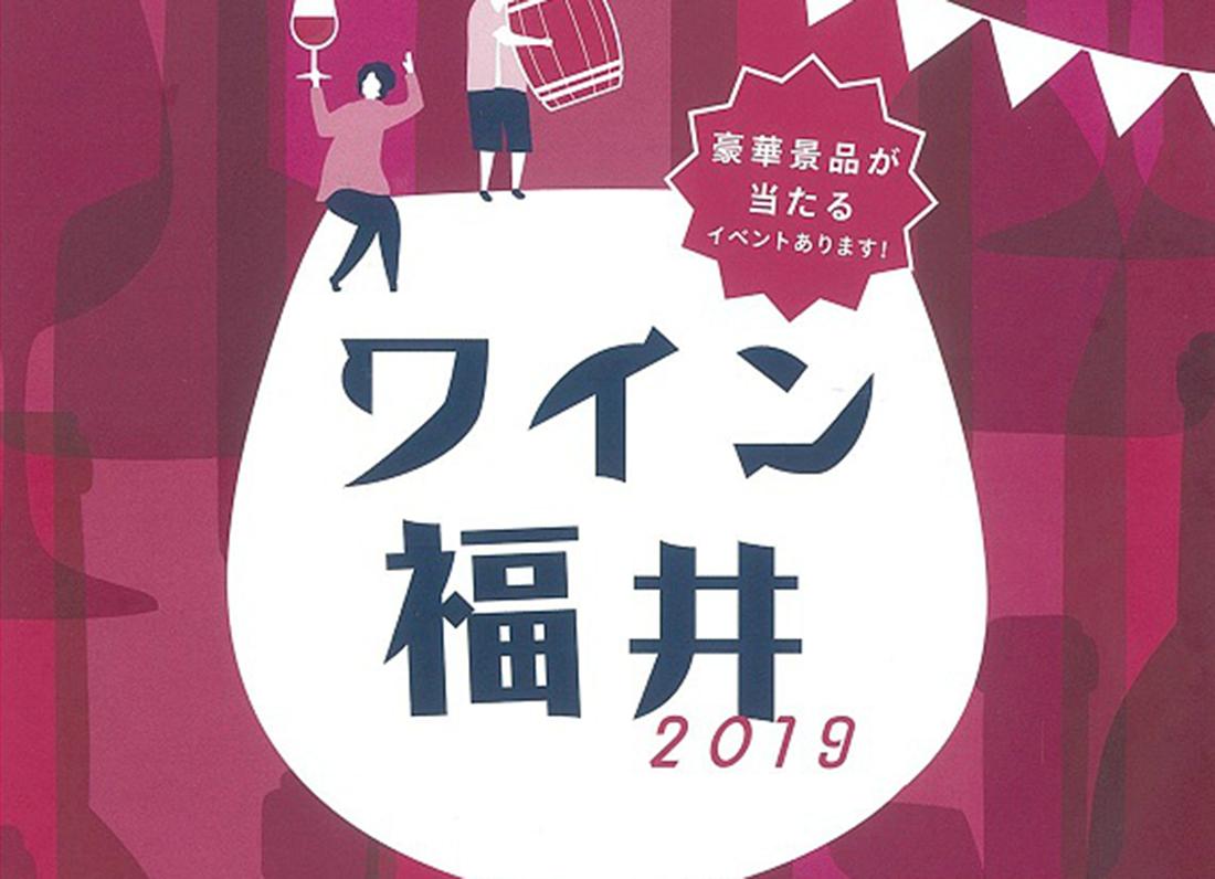 【10/14】世界のワインと厳選グルメで乾杯!『ワイン福井2019』