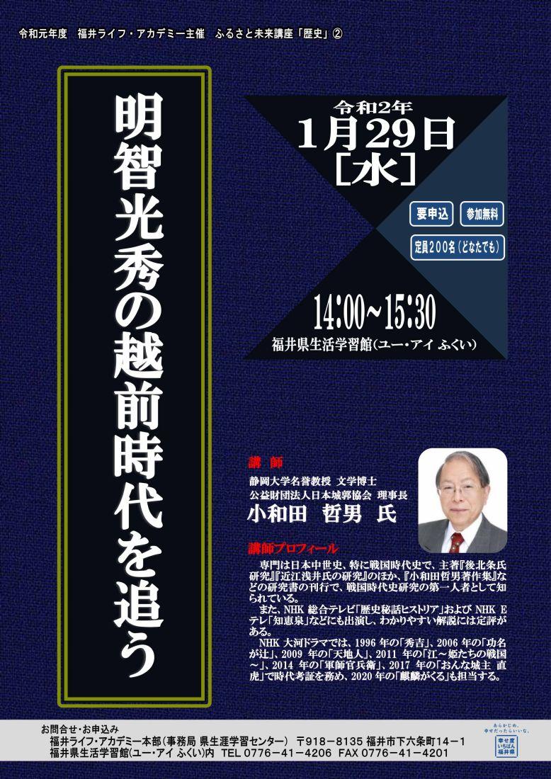 小和田哲男氏講演会「明智光秀の越前時代を追う」