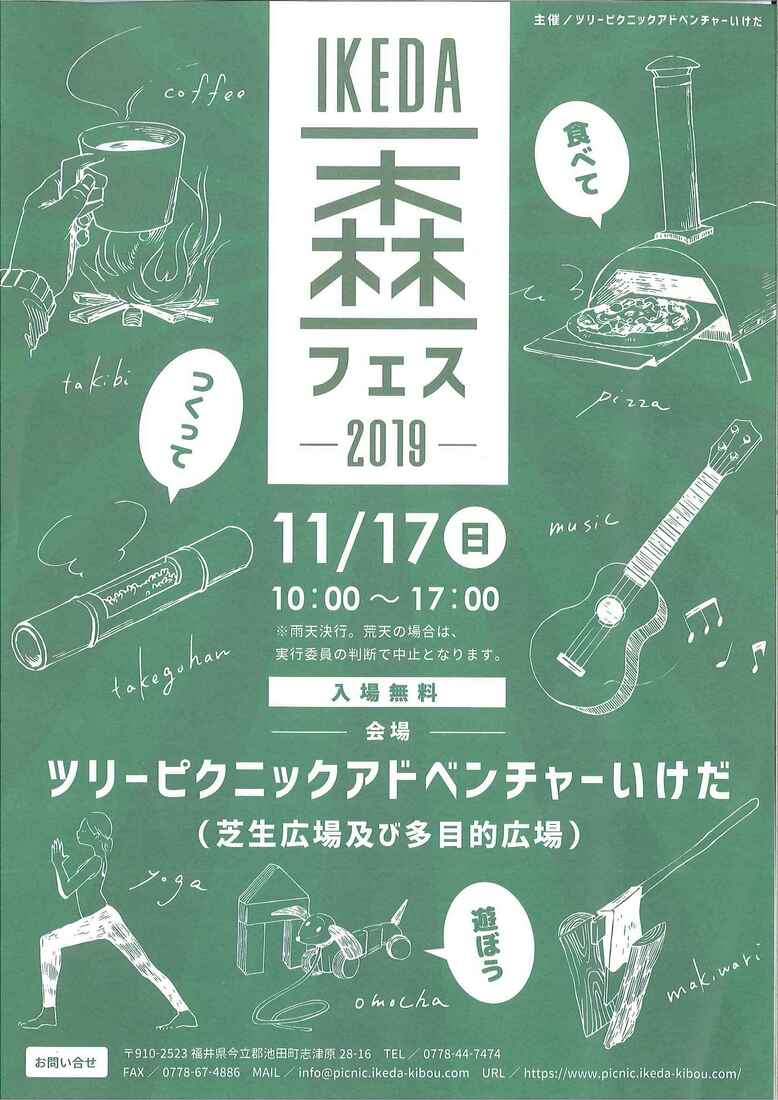 IKEDA森フェス2019
