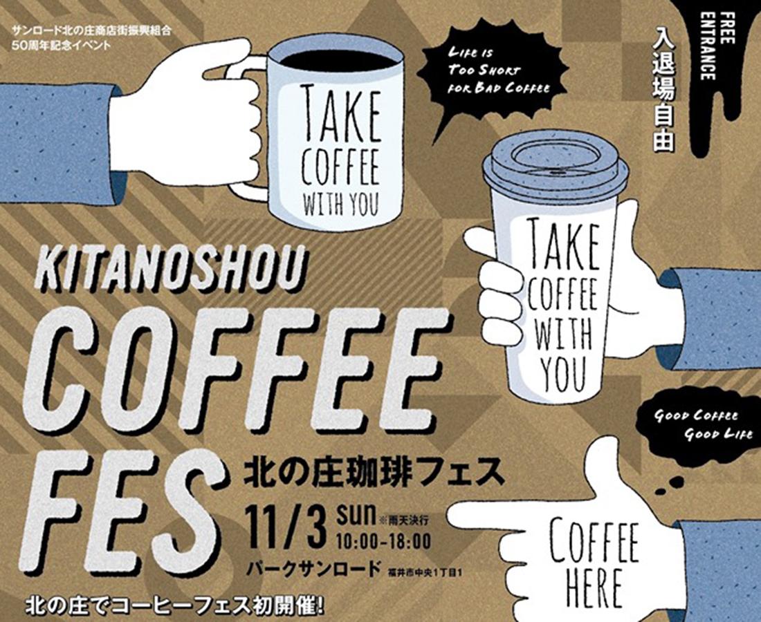 【11/3】こだわりのコーヒーと音楽を駅前で楽しむ「北の庄珈琲フェス」
