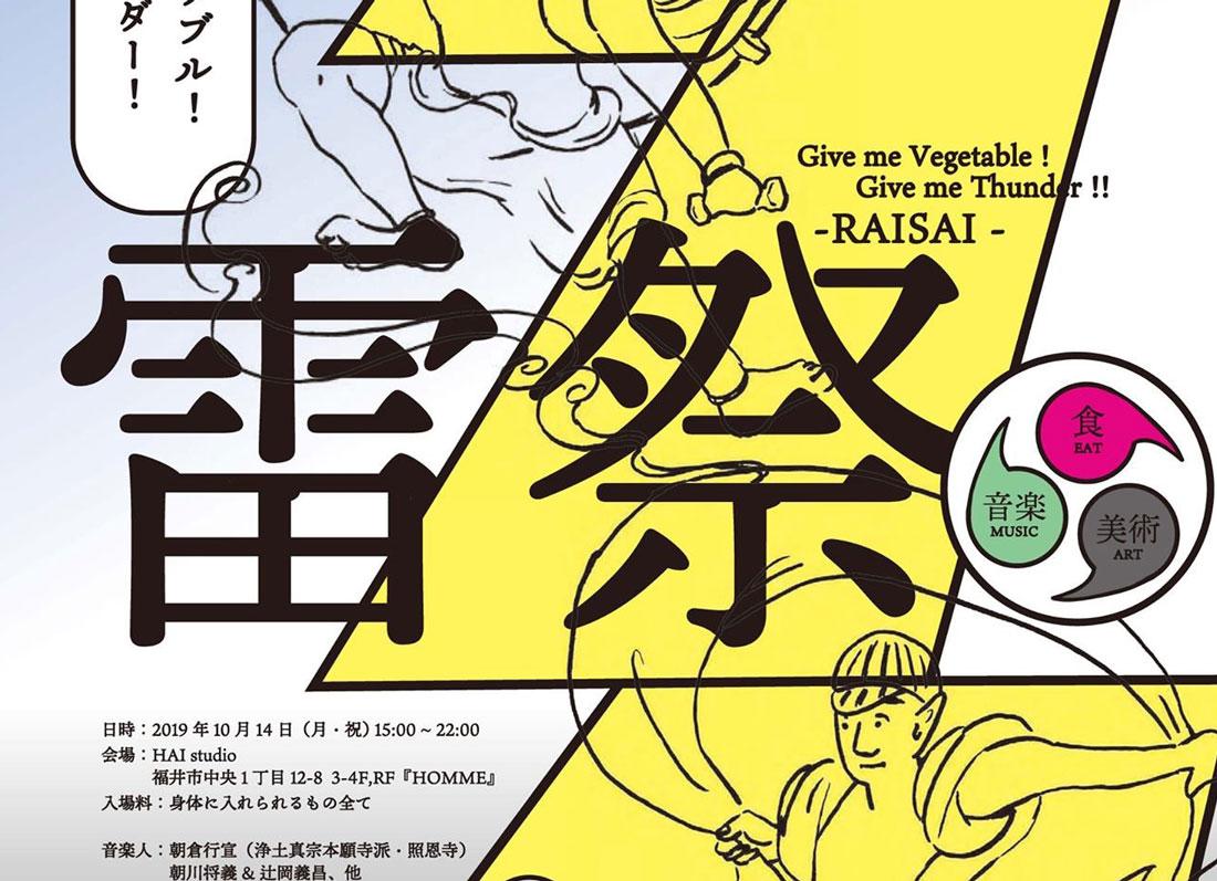 【10/14】入場料が食材!? 新スタイルのイベントが福井で初開催!