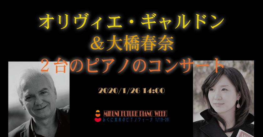 みくに未来のピアノウィーク2020 オリヴィエ・ギャルドン&大橋春奈 2台のピアノのコンサート