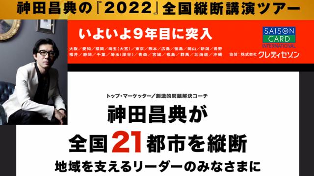 神田昌典の『2022』全国縦断講演ツアー in 福井『2020年、顧客コミュニティーを創る新技術』