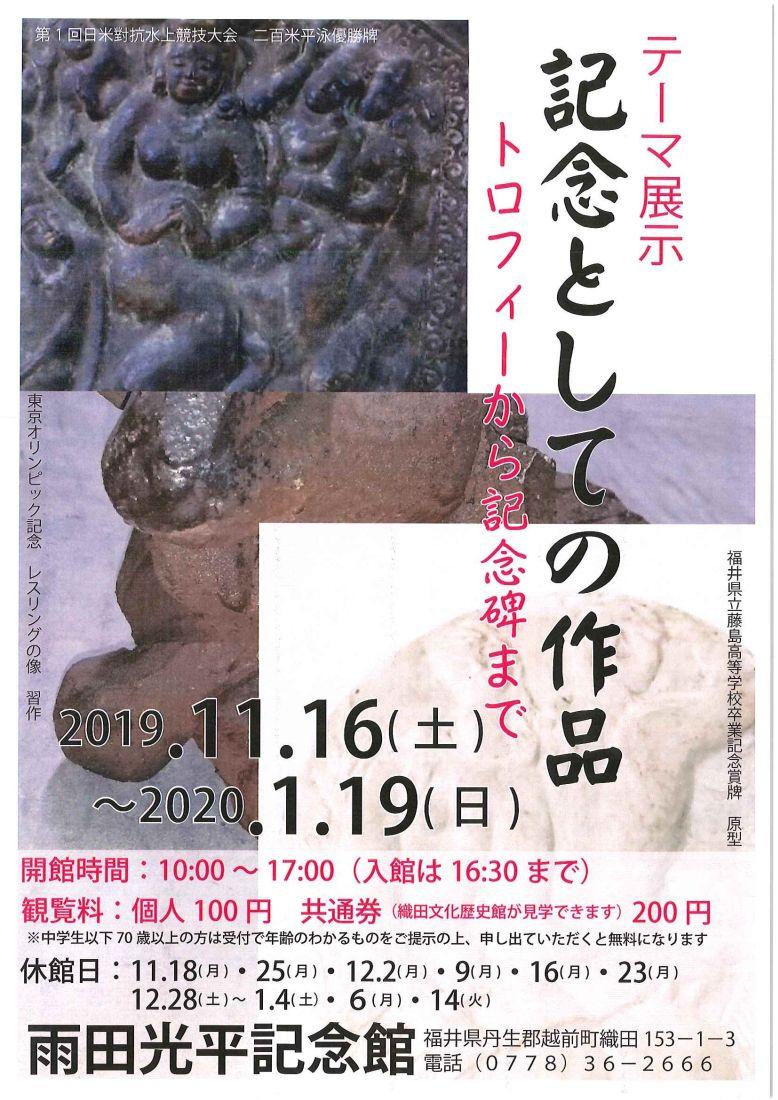 テーマ展示「記念としての作品 トロフィーから記念碑まで」