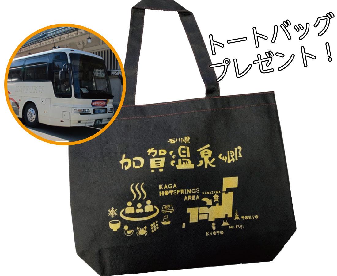 加賀温泉郷に泊まって永平寺に行こう♨ トートバッグがもらえるプレゼントキャンペーン。