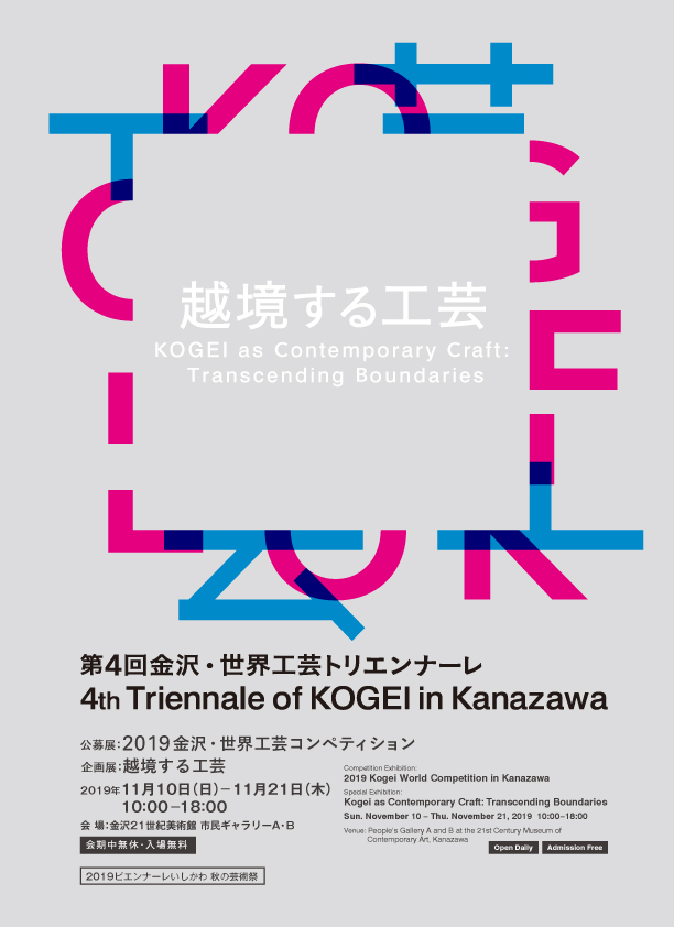 2019 第4回金沢・世界工芸トリエンナーレ