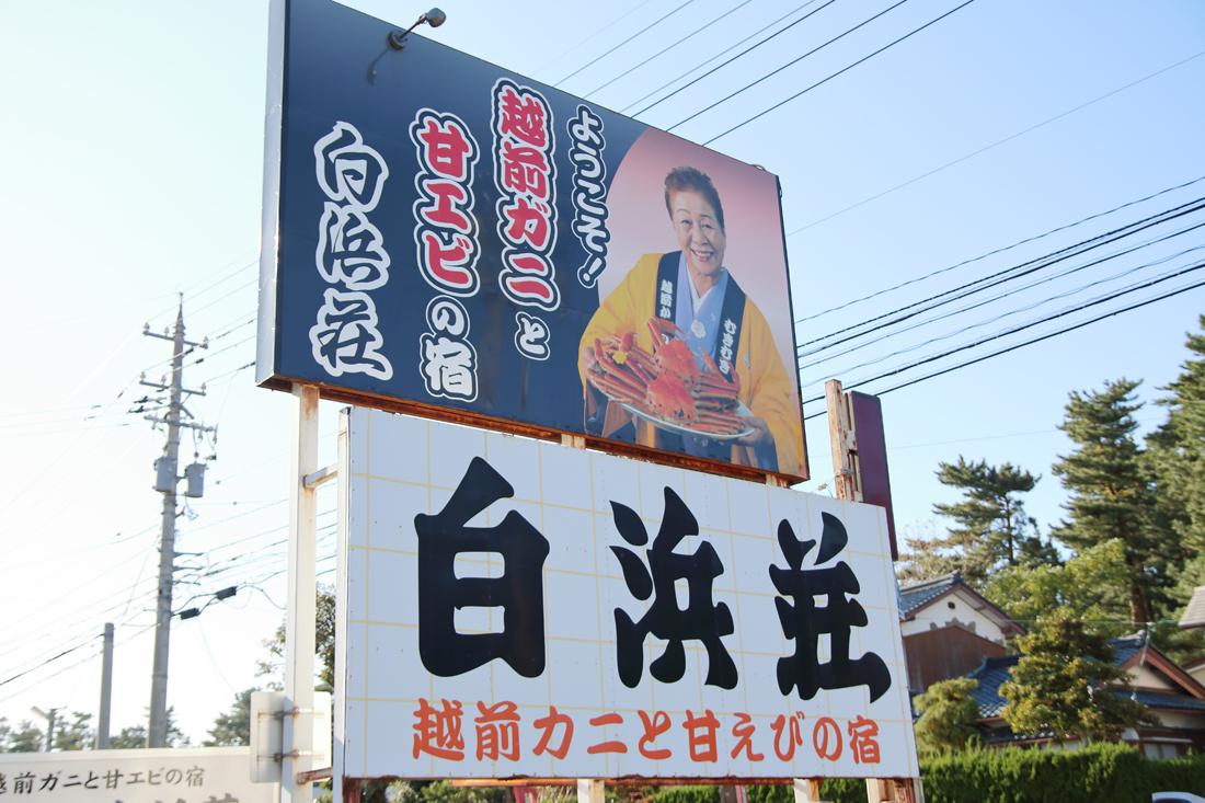 名物女将・むきむきみっちゃんこと板倉美津子さん