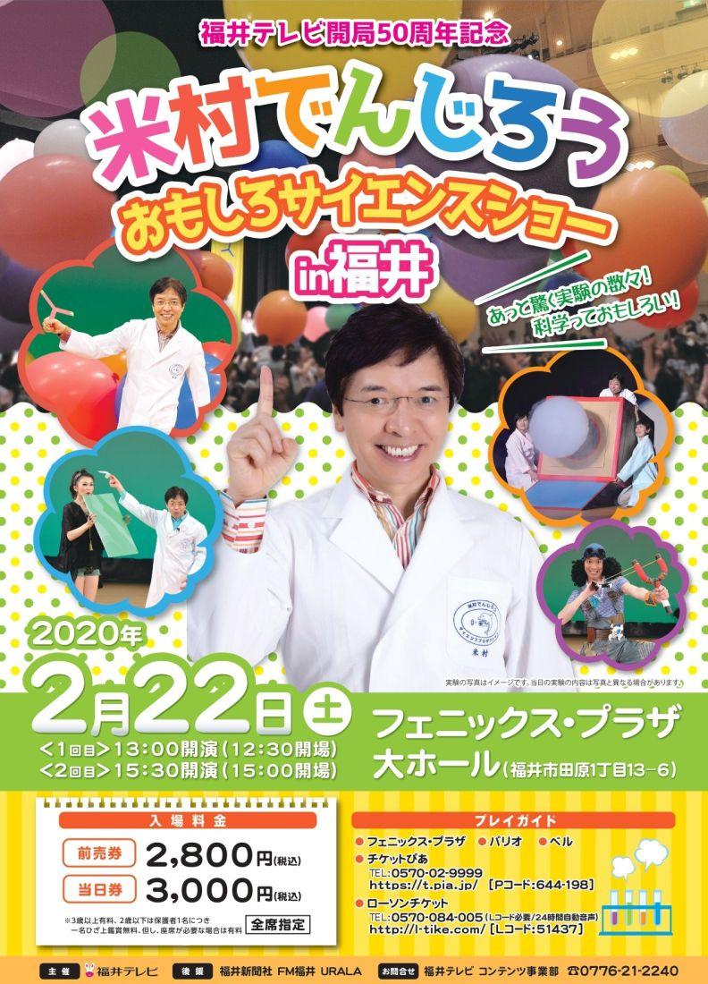 福井テレビ開局50周年記念 米村でんじろう おもしろサイエンスショーin福井