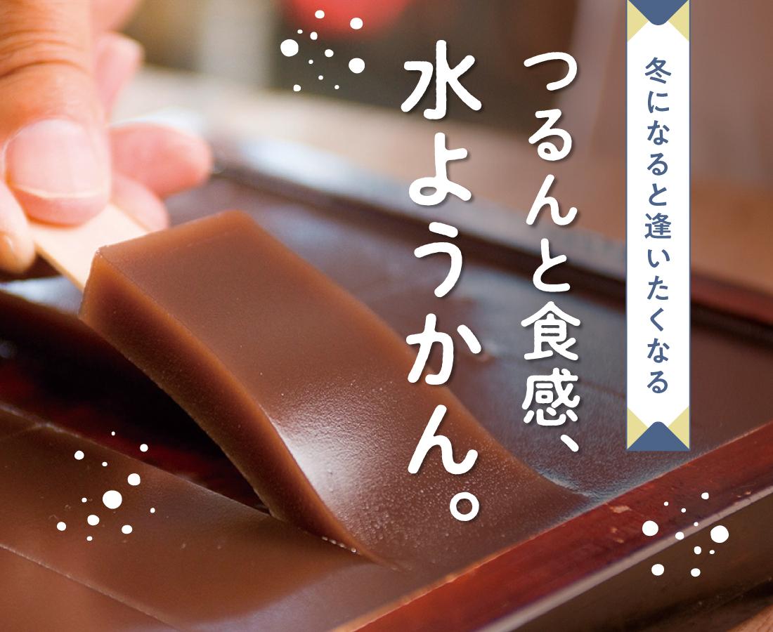 冬なのに? いいえ、冬だからこそ! 福井の水ようかんを味わおう。