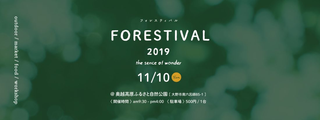 FORESTIVAL