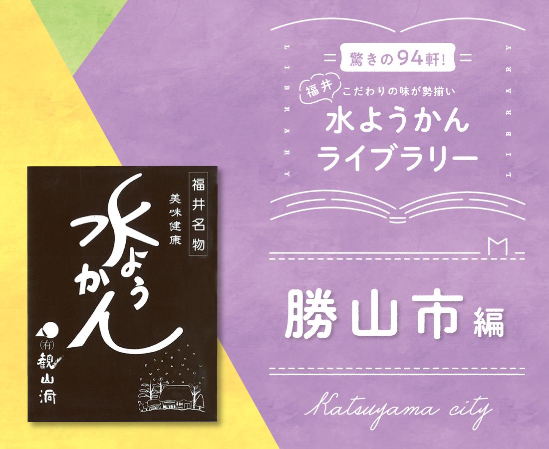 驚きの94軒!こだわりの味が勢揃い 福井水ようかんライブラリー│勝山市編