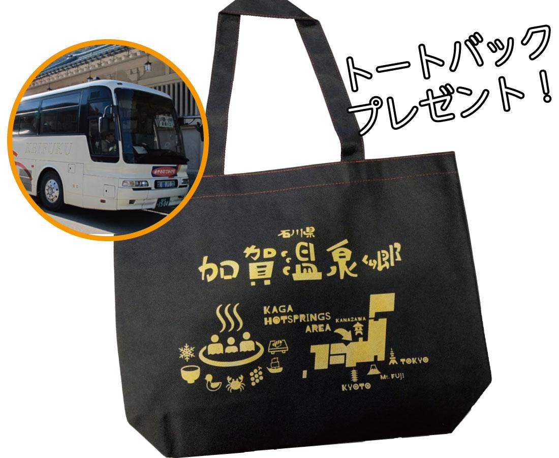 加賀温泉郷に泊まって永平寺に行こう♨ トートバックがもらえるプレゼントキャンペーン。